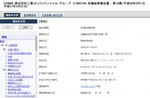 有価証券報告書_三菱UFJフィナンシャルグループ