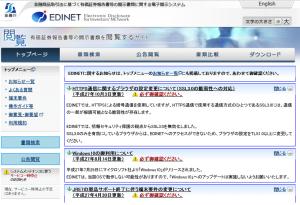 EDINET_home