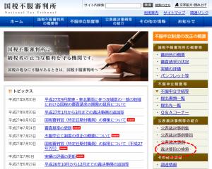 国税不服審判所_トップページ