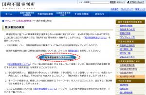 国税不服審判所_採決要旨検索1