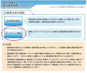 国税不服審判所_採決要旨検索2