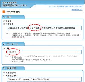 国税不服審判所_採決要旨検索3