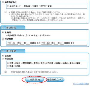 国税不服審判所_採決要旨検索4