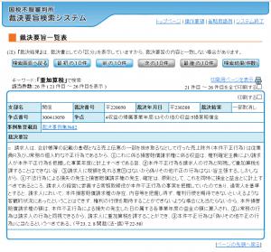 国税不服審判所_採決要旨結果1
