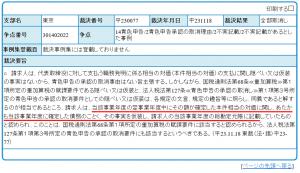 国税不服審判所_採決要旨結果2